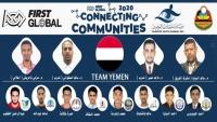 اليمن يحقق المركز الثامن في بطولة فيرست جلوبال 2020 للروبوت من بين 167 دولة