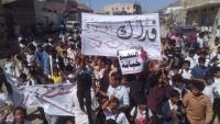 مسيرة حاشدة في أبين تندد بالتواجد الإسرائيلي في سقطرى