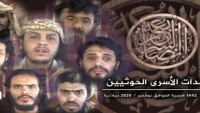 تنظيم القاعدة يُعرض أسرى حوثيين في صفقة تبادل