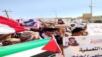 أبين.. تظاهرة في مودية رفضاً للتواجد الإماراتي والإسرائيلي في سقطرى