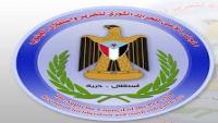 المجلس الأعلى للحراك يقول إن مليشيا الانتقالي اختطفت نجل رئيسه بلحج
