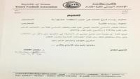 الاتحاد اليمني لكرة القدم يوجه بمنع أي بطولة أو نشاط رياضي ذي طابع سياسي