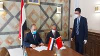 بـ100مليون يوان.. توقيع اتفاقية تعاون اقتصادي بين اليمن والصين