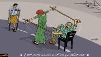 """""""كاريكاتير"""" فتح طريق عدن لجرحى تعز.. السامعي: هذا ما أخبرني به المحافظ لملس"""