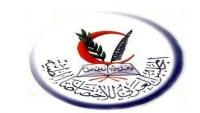 وثائق تكشف منع الإمارات امتحانات البورد العربي بعدن ونقله لأبوظبي وحرمان أطباء اليمن من المشاركة