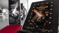 """السينما لرواية التاريخ.. حكايات عربية في معرض """"الأفيش السينمائي"""" بمكتبة قطر الوطنية"""
