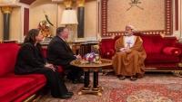 بومبيو يبحث مع سلطان عمان التطورات بالمنطقة