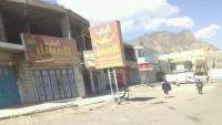 إغلاق تام للمحال وشلل للحركة في مدينة الضالع احتجاجا على اغتيال الأكاديمي الحميدي