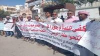 وقفة احتجاجية بمدينة المكلا للتنديد بتدهور العملة والمطالبة بتشغيل مطار الريان