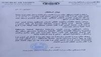 مكتب الرياضة بحضرموت يستنكر إقتحام مقره من قبل مليشيا الانتقالي