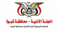 أمنية شبوة تحذر من العمل في معسكرات تابعة لقوات الإمارات