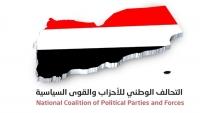 تحالف الأحزاب يؤكد دعمه لبدء تنفيذ الشق العسكري والأمني من اتفاق الرياض