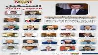 السعودية: تشكيل الحكومة الجديدة خطوة مهمة لحل الأزمةفي اليمن