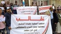 تعز.. وقفة احتجاجية لمختطفين محررين يطالبون بالإفراج عن زملائهم في سجون الحوثي