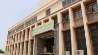 المركزي اليمني: وصول الموافقة على سحب دفعة جديدة من الوديعة السعودية
