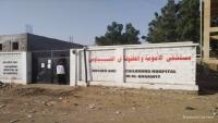 """افتتاح مستشفى الأمومة والطفولة في الحديدة بدعم من """"أطباء بلا حدود"""""""