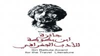 الباحث اليمني محمد عياش يفوز بجائزة ابن بطوطة لأدب الرحلة