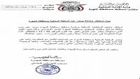 المهرة.. السلطة المحلية تدين الهجوم الذي تعرض له مطار عدن
