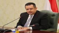 رئيس الحكومة: معلومات عن ضلوع إيرانيين في حادثة تفجير مطار عدن