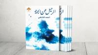 """كتاب """"الرحيل عن الجنة"""".. كاميرا أحمد الشلفي السردية تنقل صورة اليمن الجميل"""