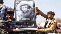 تقرير حقوقي: 143 انتهاكا ضد حرية الصحافة في اليمن خلال 2020