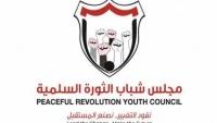 مجلس شباب الثورة اليمنية: المصالحة الخليجية شأن لا يعنينا