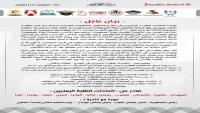 اتحادات طلبة اليمن بالخارج تطالب الحكومة الجديدة بصرف مستحقات الطلاب المتأخرة