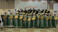 جمعية الضياء تكرم 43 حافظا وحافظة للقرآن في مأرب