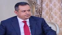 معين عبد الملك: ما يحصل في منطقة الحيمة بتعز يزيد من إصرارنا لاستعادة الدولة