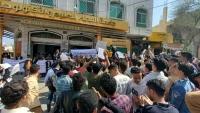 وقفة احتجاجية لطلاب جامعة أهلية بتعز احتجاجا على رفع الرسوم الدراسية