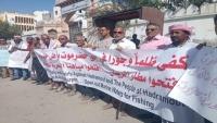 حضرموت.. استمرار الوقفات الاحتجاجية للمطالبة باستقرار العملة وفتح مطار الريان