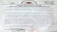 نادي شعب حضرموت يعتذر عن تلبية دعوة الانتقالي له للمشاركة في بطولة رياضية