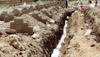 """""""سام"""" تدعو مجلس الأمن إلى ممارسة دوره لحماية المدنيين بعد قرار الحوثي دفن عشرات الجثث بصورة جماعية"""