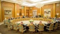 السعودية تدين استمرار اتخاذ الحوثيين الحديدة كمركز لعملياتهم العدائية