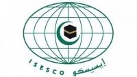 """""""الإيسيسكو"""" تبدي استعدادها للمساهمة في إعادة إعمار اليمن"""