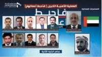 نيابة حوثية تطالب بإعدام  12 من قيادات المؤتمر بينهم عمار صالح وامرأتين