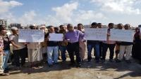 وقفة احتجاجية لموظفي المنطقة الحرة للمطالبة بتحسين أوضاعهم المعيشية