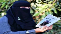 """الكاتبة شيماء العريقي لـ""""الموقع بوست"""": كتابي """"كراكيب نيسان"""" مجموعة أوجاع وآلام تعيشها المرأة اليمنية (حوار)"""
