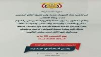ناشطون يمنيون يدعون لحملة إلكترونية لمناهضة مشاريع الانقلاب