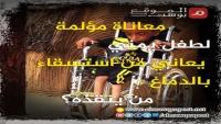 معاناة مؤلمة لطفل يمني يعاني من استسقاء بالدماغ.. من ينقذه؟ (فيديو)