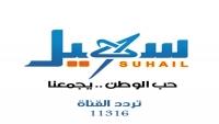 قناة سهيل تبث من جديد وتعتذر لجمهورها إزاء التوقف الإجباري