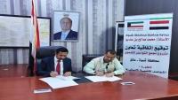 محافظ شبوة يوقع مع مؤسسة كويتية مذكرات تفاهم لتنفيذ مشاريع بالمحافظة
