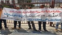 عدن.. وقفة احتجاجية للجنة النقابية بالمنطقة الحرة تطالب بصرف علاوة للموظفين