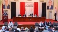 البرلمان يطالب الحكومة بالانسحاب من اتفاق ستوكهولم