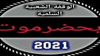 وقفة حضرموت السلمية تدين اعتقالات بعض قياداتها وتعتزم عقد مؤتمر صحفي