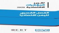 الإعلام الاقتصادي: عدم تعامل الحوثيين بالعملة الصادرة عن الشرعية خلق اقتصادين متمايزين