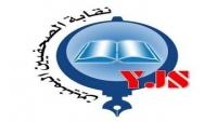 """""""نقابة الصحفيين"""" تجدد رفضها محاكمة الحوثي لأربعة صحافيين وتطالب بسرعة الإفراج عنهم"""