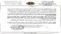 مرجعية قبائل حضرموت تطالب الرئاسة والحكومة بالتراجع عن قرار الزيادة في أسعار المشتقات النفطية