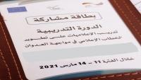 الحكومة تطلب توضيحا أوروبيًا ألمانيًا حول تمويل نشاط للحوثيين
