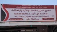 محافظة المهرة تدشن قافلة إغاثية وإنسانية لدعم المتضررين من الحرب بمأرب